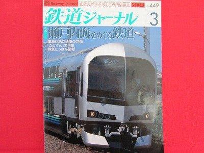 Railway Journal' #449 03/2004 Japanese train railroad magazine book