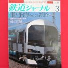 Railway Journal' #449 03/2004 Japanese train railroad magazine book