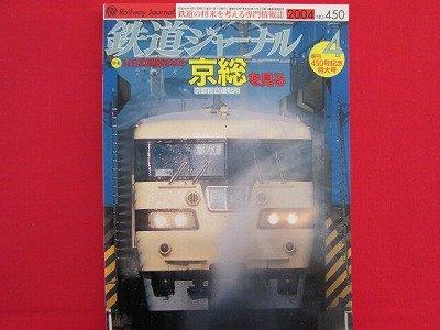 Railway Journal' #450 04/2004 Japanese train railroad magazine book