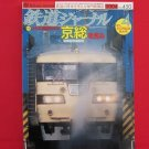 Railway Journal' #450 04/2004 Japanese train railroad magazine book