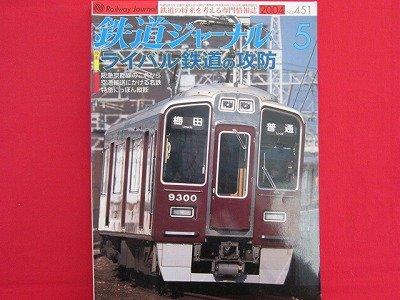Railway Journal' #451 05/2004 Japanese train railroad magazine book