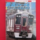 Railway Journal' #451 05/2004 Japanese train railroad magazine book