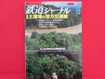 Railway Journal' #454 08/2004 Japanese train railroad magazine book