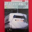 Railway Journal' #455 09/2004 Japanese train railroad magazine book