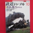 Railway Journal' #456 10/2004 Japanese train railroad magazine book