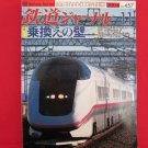 Railway Journal' #457 11/2004 Japanese train railroad magazine book