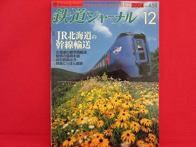 Railway Journal' #458 12/2004 Japanese train railroad magazine book
