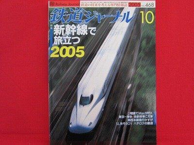 Railway Journal' #468 10/2005 Japanese train railroad magazine book