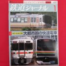 Railway Journal' #483 01/2007 Japanese train railroad magazine book