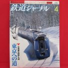 Railway Journal' #486 04/2007 Japanese train railroad magazine book