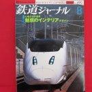 Railway Journal' #490 08/2007 Japanese train railroad magazine book