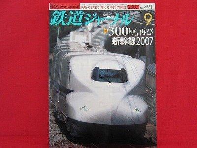 Railway Journal' #491 09/2007 Japanese train railroad magazine book