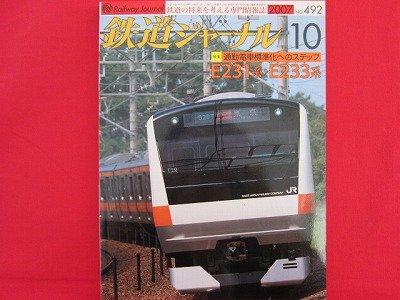 Railway Journal' #492 10/2007 Japanese train railroad magazine book