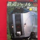 Railway Journal' #494 12/2007 Japanese train railroad magazine book