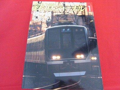 Railway Journal' #495 01/2008 Japanese train railroad magazine book