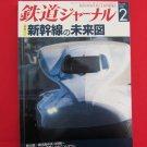 Railway Journal' #496 02/2008 Japanese train railroad magazine book