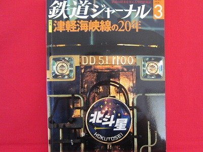 Railway Journal' #497 03/2008 Japanese train railroad magazine book