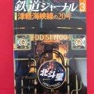 Railway Journal' #497 03/2008 Japanese train railroad magazine book