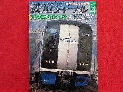 Railway Journal' #498 04/2008 Japanese train railroad magazine book