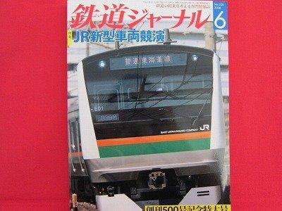 Railway Journal' #500 06/2008 Japanese train railroad magazine book