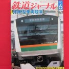Railway Journal' #500 06/2008 Japanese train railroad magazine book