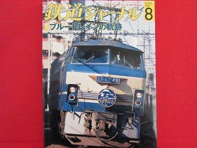 Railway Journal' #502 08/2008 Japanese train railroad magazine book