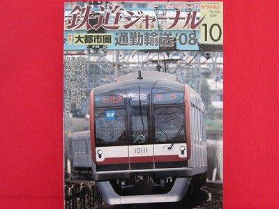 Railway Journal' #504 10/2008 Japanese train railroad magazine book