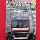 Railway Journal' #504 10/2008 Japanese train railroad magazine book