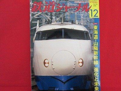 Railway Journal' #506 12/2008 Japanese train railroad magazine book