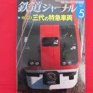 Railway Journal' #511 05/2009 Japanese train railroad magazine book