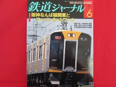 Railway Journal' #512 06/2009 Japanese train railroad magazine book