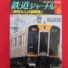 Railway Journal' #512 06/2009 Japanese train railroad magazine book
