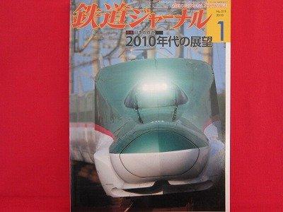 Railway Journal' #519 01/2010 Japanese train railroad magazine book