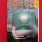 Railway Journal' #519 01/2010 Japanese train railroad magazine book