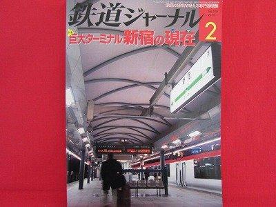 Railway Journal' #520 02/2010 Japanese train railroad magazine book