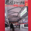 Railway Journal' #520 02/2010 Japanese train railroad magazine book