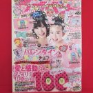 Love Berry' 03/2010 Japanese low teens girl fashion magazine
