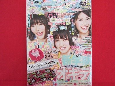 Love Berry' 05/2010 Japanese low teens girl fashion magazine