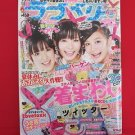 Love Berry' 08/2010 Japanese low teens girl fashion magazine