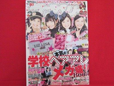 Love Berry' 10/2010 Japanese low teens girl fashion magazine
