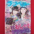 Love Berry' 11/2010 Japanese low teens girl fashion magazine