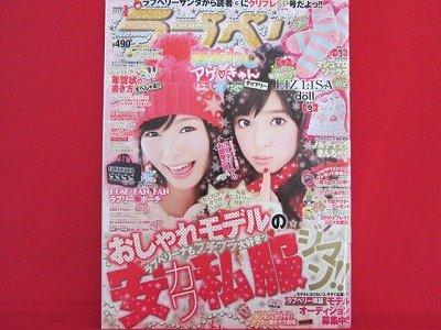 Love Berry' 01/2011 Japanese low teens girl fashion magazine
