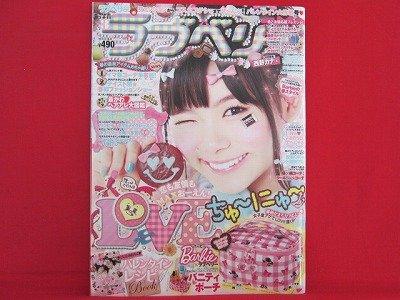 Love Berry' 03/2011 Japanese low teens girl fashion magazine