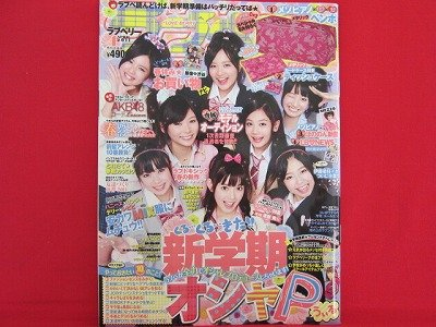 Love Berry' 04/2011 Japanese low teens girl fashion magazine