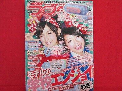 Love Berry' 05/2011 Japanese low teens girl fashion magazine