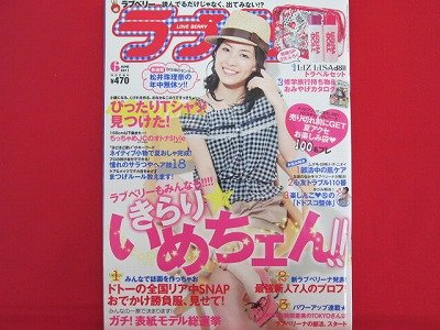 Love Berry' 06/2011 Japanese low teens girl fashion magazine