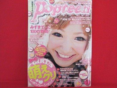 Popteen' 01/2011 Japanese teens girl fashion magazine