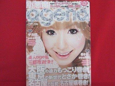 Ageha' 03/2007 Japanese fashion magazine