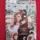 Ageha' 11/2008 Japanese fashion magazine