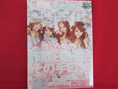 Ageha' 03/2010 Japanese fashion magazine